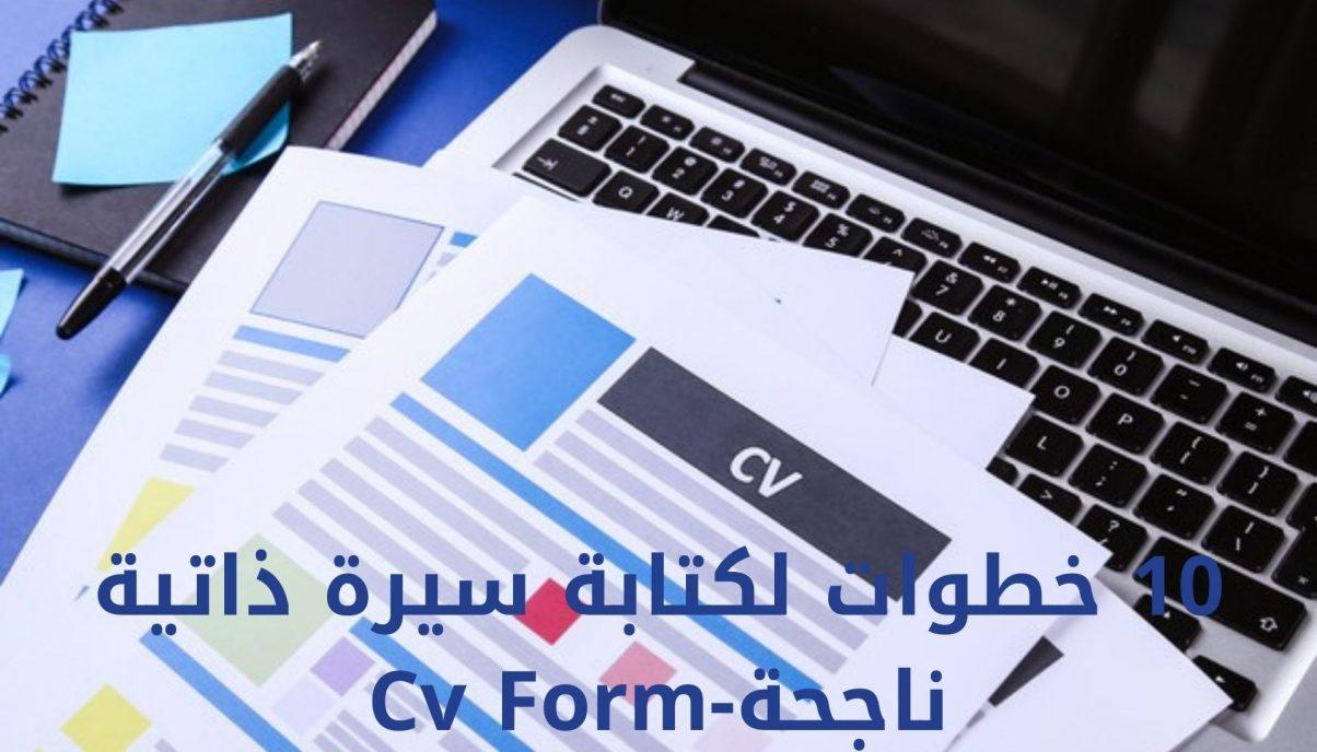 10 خطوات لكتابة سيرة ذاتية ناجحة-Cv Form